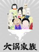 火锅家族漫画