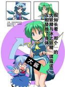 琪露诺与大妖精互换漫画