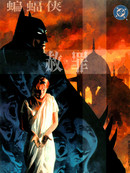 蝙蝠侠:赦罪漫画