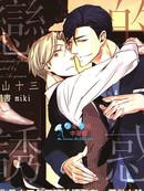 恋之诱惑 第1卷