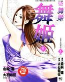 舞姬 第3卷