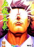 七侠五义漫画