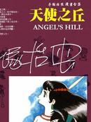 天使之丘漫画