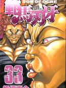 范马刃牙 第21卷
