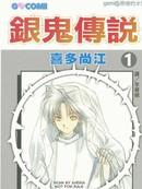 银鬼传说 第3卷