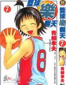 篮球乐翻天 第5卷