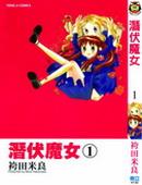 潜伏魔女 第2卷