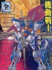 机动战士GUNDAMF90
