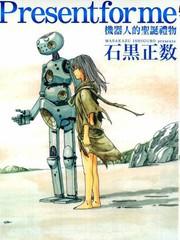 机器人的圣诞礼物