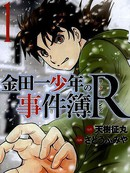 金田一少年事件簿2008 第39话