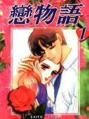 恋物语 第3卷
