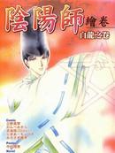 阴阳师绘卷-白龙之卷漫画