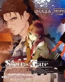 Steins-Gate漫画