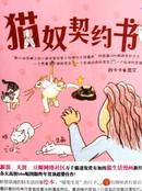 猫奴契约书漫画