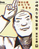 摔角少年牛蒡男漫画