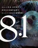 8.1山田悠介剧场漫画