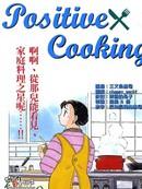 料理之星漫画