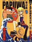 PAPUWA奇幻岛漫画
