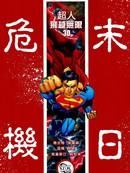 末日危机:超人-飞跃无限3D漫画