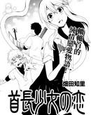 首长少女之恋漫画