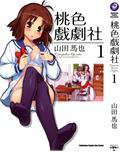 桃色戏剧社漫画