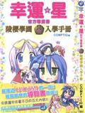 幸运☆星陵樱学园入学手册漫画