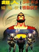 超人蝙蝠侠VS异形铁血战士 第1话